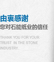 由衷感谢您对石能纸业的信任