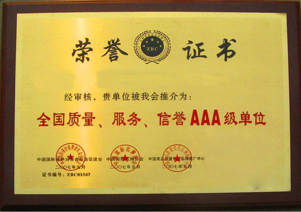 全国AAA级单位